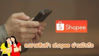 วิธีการขายสินค้าใน shopee ผ่านมือถือ 2020 ทำได้ง่ายๆเพียงปลายนิ้วมือ