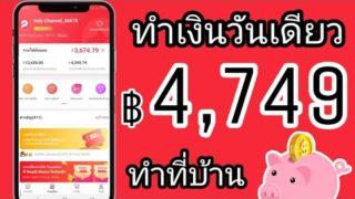 วันนี้วันเดียว หาเงินจากมือถือ 4,749 บาท ด้วยแอปหาเงินที่ดีที่สุดของไทย ใช้ได้ทุกระบบ ปี 2020