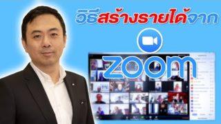 วิธีหาเงินจากโปรแกรม ZOOM!!! จะทำได้จริงหรอ???