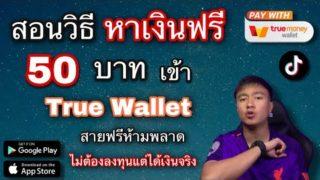 วิธีหาเงินฟรี ฿50 บาท เข้า TrueMoney Wallet ไม่ต้องลงทุน ทำได้ในมือถือ | ด้วยแอป TikTok Ep.1