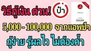 สอนวิธียืมเงินด่วนผ่าน แอพป๋า สมัครง่าย รู้ผลไว ไม่ต้องมีคนค้า วงเงิน 5,000 – 100,000 บาท