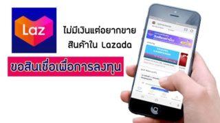 สินเชื่อเงินด่วนเพื่อร้านค้า Lazada x Kbank วิธีขอสินเชื่อ