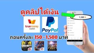 หาเงินฟรี🎉  สอนการหาเงินเติมเกมส์แบบฟรีๆ ได้ครั้งละ 300 – 3,000 บาท โดยแค่ดูคลิป  !!!