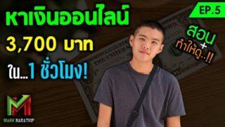 หาเงินออนไลน์ ทำเงิน ได้จริง 3,700 บาท ใน 1 ชั่วโมงเงินจริง100%