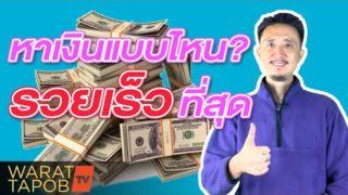 หาเงินแบบไหน? รวยเร็วที่สุด | วิธีหาเงินและทำธุรกิจให้ประสบความสำเร็จ #8