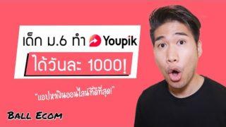 นักเรียน ม.6 หาเงินออนไลน์ กับแอป Youpik วันละ 1000 บาท
