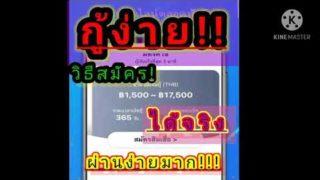 โอนเข้าบัญชีเร็ว แอพกู้เงินด่วน สินเชื่อกรุงไทย อนุมัติได้เร็วทันใจ