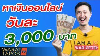 ไอเดียหาเงินออนไลน์ วันละ 3,000 บาท 2021 ไม่ต้องลงทุน