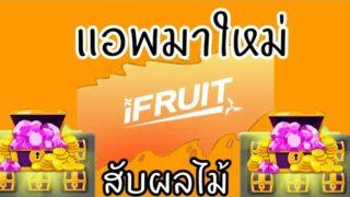 👍สอนหาเงินจากแอพมาใหม่ !!!!  เกมสับผลไม้สร้างรายได้ 150 ฿ – 3,000 ฿