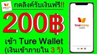 🔴 แอพกดลิงค์รับเงินฟรี!! 200 บาทเข้า True wallet ยังไม่ทันกะพริบตาเงินเข้าแล้ว!! (ได้ทุกคน)