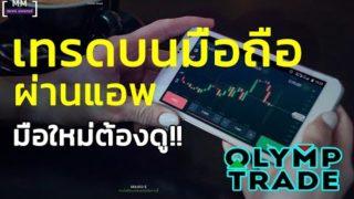 Olymp Trade มือใหม่เริ่มต้นเทรดบนมือถืออย่างไร